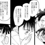 【鬼滅の刃漫画】宇髄天元。そして愛#270