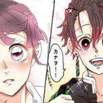 【鬼滅の刃漫画】かわいいカップル #32