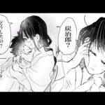 【鬼滅の刃漫画】かわいいカップル #76