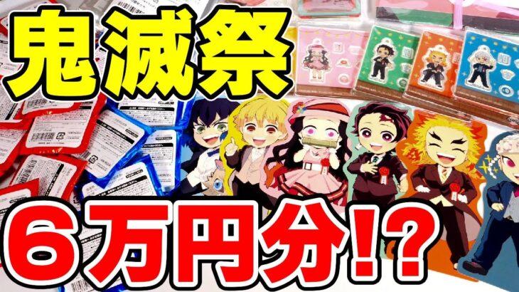【鬼滅の刃】鬼滅祭オンラインで受注していた6万円分のグッズが届いた!