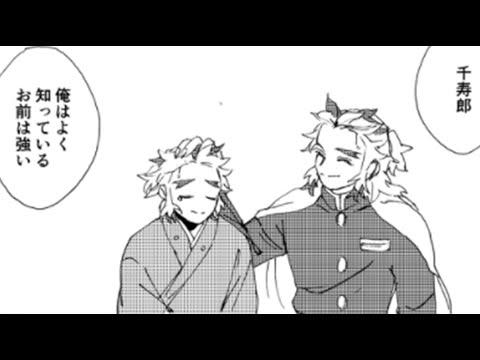 【鬼滅の刃漫画2021】かわいいかまぼこ隊 #4135