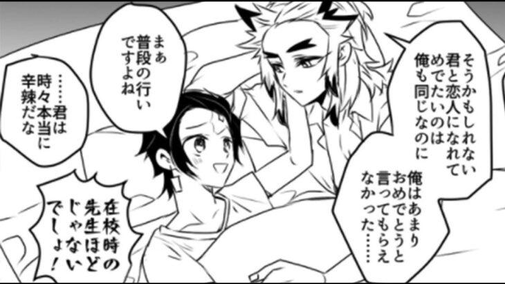 【鬼滅の刃漫画】かわいいかまぼこ隊 2021#3570