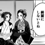 【鬼滅の刃漫画】かわいいかまぼこ隊 2021#3753