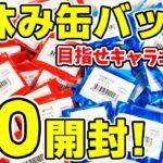 【鬼滅の刃】夏休み缶バッジを大量開封!全18種のキャラコンプリは出来る?キラの封入率は?