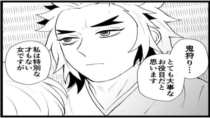 【鬼 滅 の 刃 漫画 2021】 永遠 の 愛 [138]