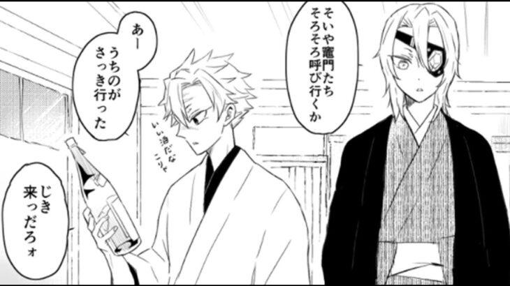 【鬼滅の刃漫画2021】かわいいかまぼこ隊 #4334