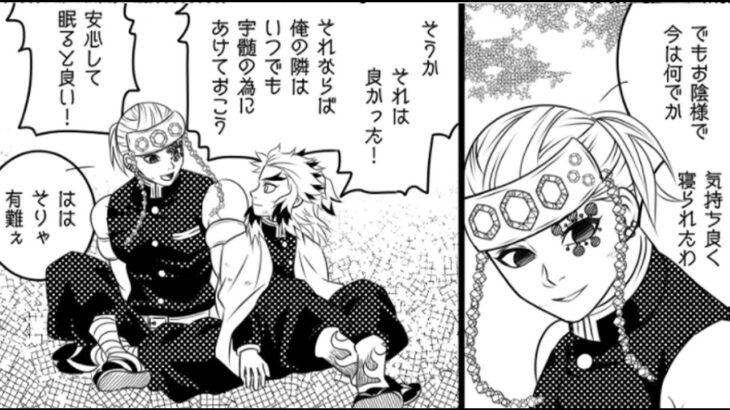 【鬼滅の刃漫画2021】かわいいかまぼこ隊 #4337