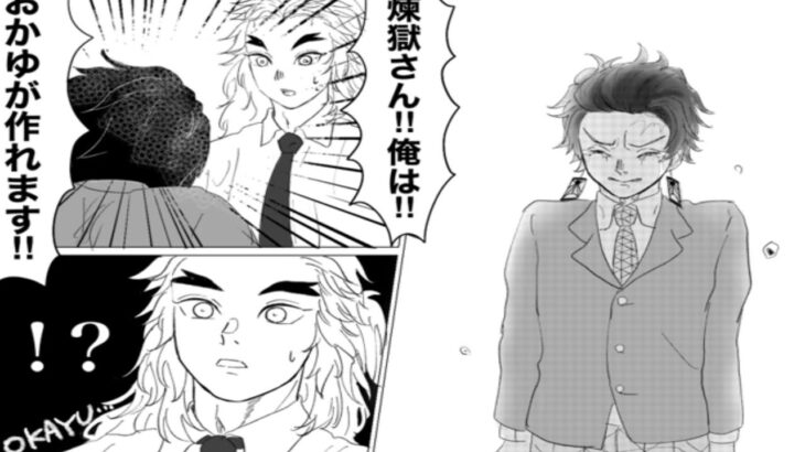 【鬼滅の刃漫画】「面白くて面白いサイドストーリー!」#252
