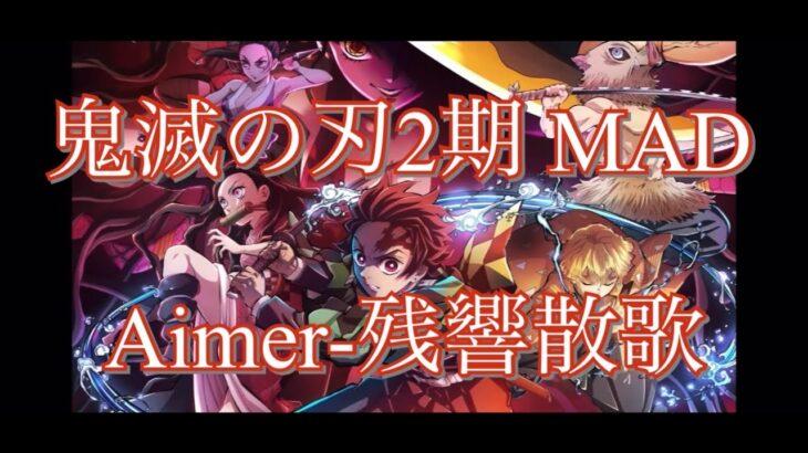鬼滅の刃2期神作画MAD【残響散歌-Aimer】