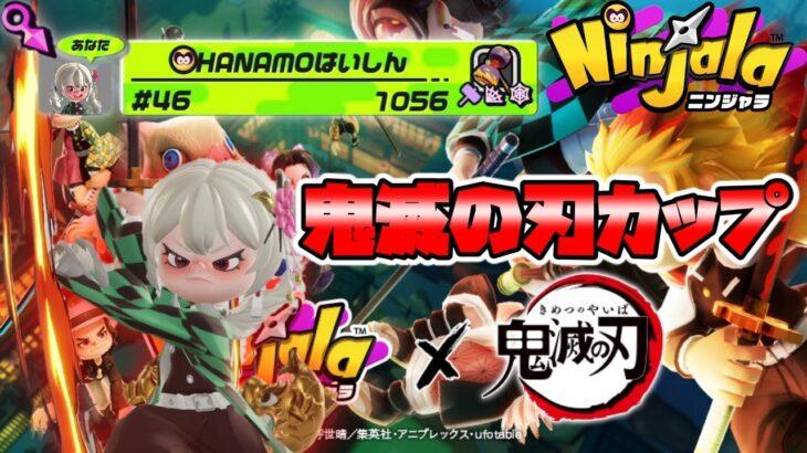 【ニンジャラ】鬼滅の刃カップ46位!SK8ハンマー&GR8ハンマーで無双した試合!|Ninjala|鬼滅の刃