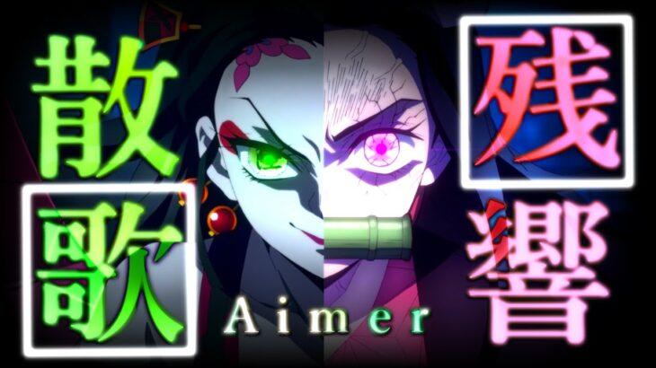 【鬼滅の刃】MAD/AMV- Aimer / 残響散歌 – 溶接ロングVer-【遊郭編】