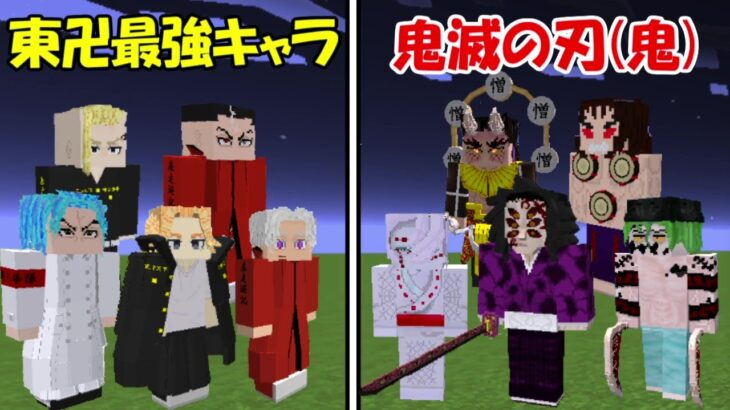 【Minecraft】東京卍リベンジャーズ最強キャラvs鬼滅の刃鬼!どっちが強い!?