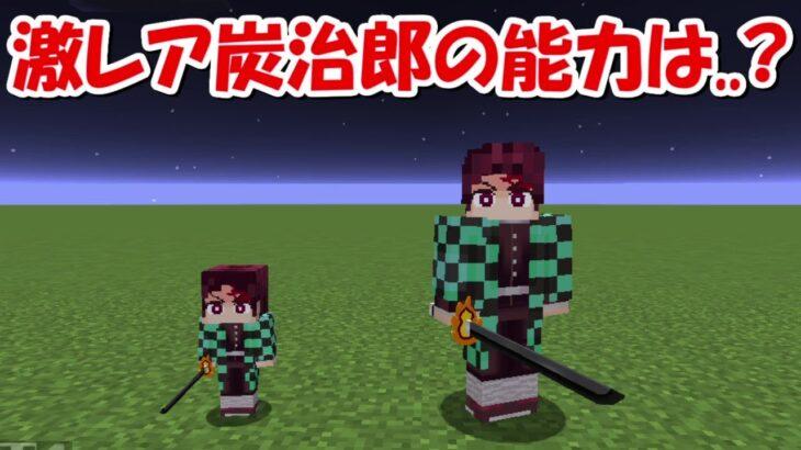 【Minecraft】レアキャラのミニ炭治郎の呼吸は、、?【鬼滅の刃】