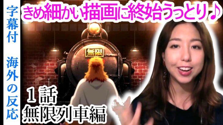 鬼滅の刃無限列車編(TV)第1話に対する海外の反応【字幕付】