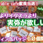 【鬼滅の刃】ufotable cafe飲食当選!!店内の様子とハロウィン缶バッジ10個開封!!【開封動画】