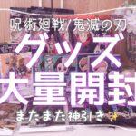 【グッズ開封】呪術廻戦 鬼滅の刃 🌟過去一の大量開封!